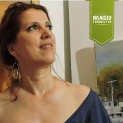 Κατσαντώνη Ελένη | Ζωγράφος
